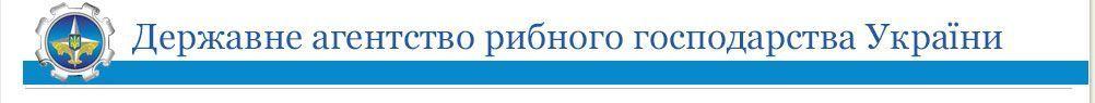 Державне агентство рибного господарства України